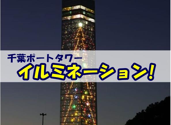 千葉ポートタワーのイルミネーション