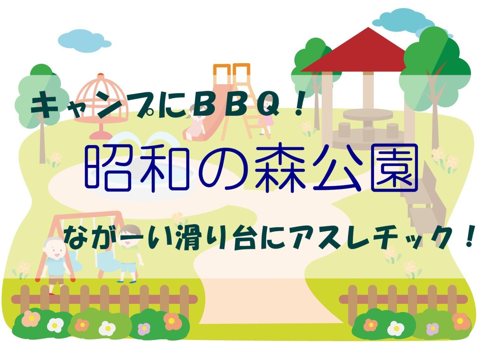 昭和の森アイキャッチ