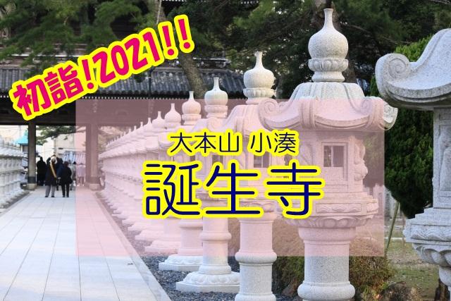 誕生寺アイキャッチ