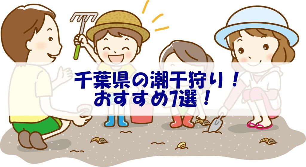千葉県潮干狩りおすすめ7選