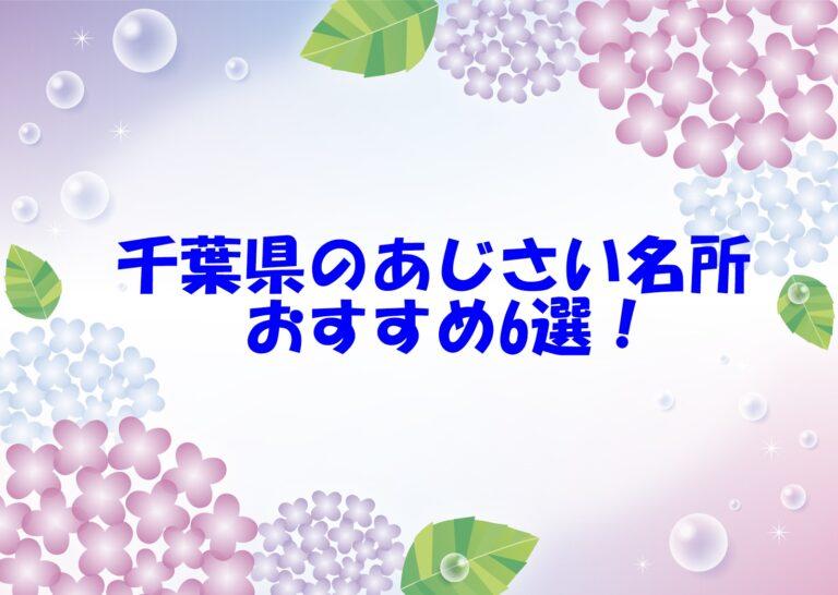 千葉県あじさい6選