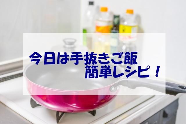 手抜きご飯レシピ