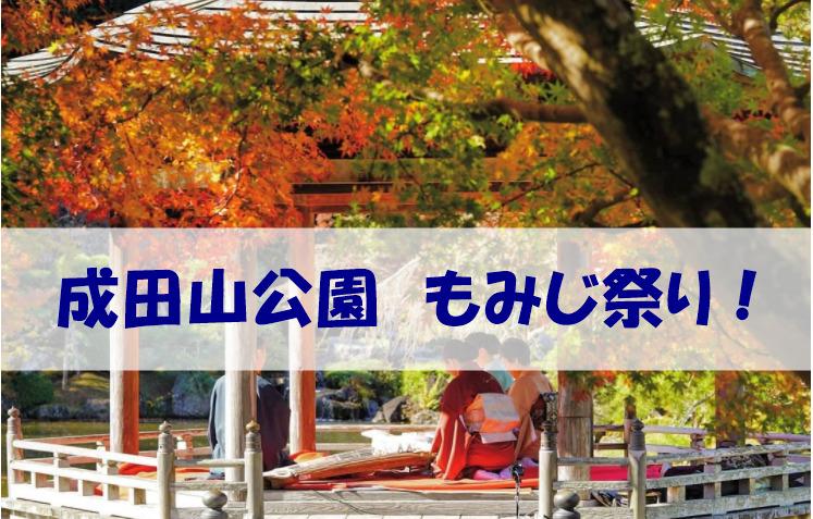 成田山公園もみじ祭り